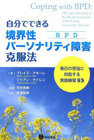 自分でできる境界性パーソナリティ障害(BPD)克服法 毎日の苦悩に対処する実践練習53 [ ブレイズ・アギーレ ]