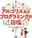 楽しく学ぶ アルゴリズムとプログラミングの図鑑(仮) [ 森 巧尚 ]