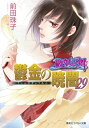 破妖の剣(6) 鬱金の暁闇 29 [ 前田 珠子 ]
