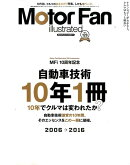 Motor��Fan��illustrated��vol��120��