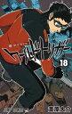 ワールドトリガー 18 (ジャンプコミックス) 葦原 大介