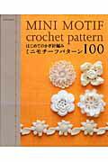 はじめてのかぎ針編みミニモチーフパターン100