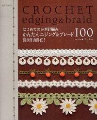 はじめてのかぎ針編みかんたんエジング&ブレード100  楽天ブックス