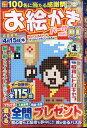 お絵かきパークmini DX (ミニデラックス)vol.19 2021年 02月号 [雑誌]