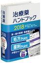 治療薬ハンドブック2018 薬剤選択と処方のポイント [ 高久 史麿 ]