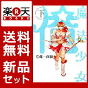 魔法少女☆俺 1-2巻セット (POE BACKS Be c