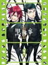 黒執事2 8 (CD付)【完全生産限定】 [ 水樹奈々 ]