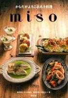 からだがよろこぶみそ料理miso