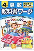 教科書ワーク算数4年 東京書籍版新編新しい算数完全準拠の商品画像