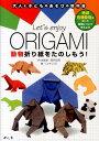 Let's enjoy ORIGAMI動物折り紙をたのしもう! [ こどもくらぶ編集部 ]