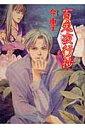 百鬼夜行抄(6)新版 [ 今市子 ]