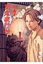 百鬼夜行抄(7)新版 [ 今市子 ]
