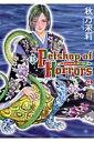 新Petshop of Horrors(4巻)新版 [ 秋乃茉莉 ]