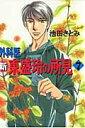 新外科医東盛玲の所見(第7巻) (あさひコミックス) [ 池田さとみ ]
