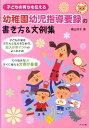 幼稚園幼児指導要録の書き方&文例集 [ 横山洋子 ]