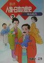 まんが人物・日本の歴史(7(明治時代))