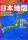 平成大合併がわかる日本地図