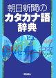 朝日新聞のカタカナ語辞典 [ 朝日新聞社 ]