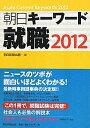 【送料無料】朝日キ-ワ-ド就職(2012)