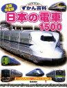 日本の電車1500
