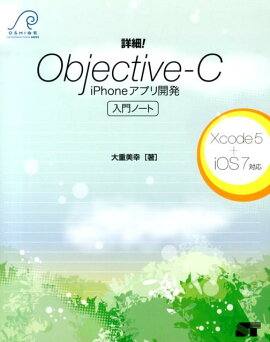 �ܺ١�Objective-C��iPhone���ץ곫ȯ����Ρ���