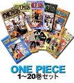 ONE PIECE 1-20巻セット