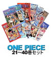 ONE PIECE(ワンピース) 21-40巻セット [ 尾田栄一郎 ]