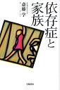 依存症と家族 [ 斎藤学 ]