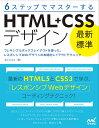 6ステップでマスターする 「最新標準」HTML+CSSデザイン フレキシブルボックスレイアウトを使った、レスポンシブWebデザインの本格的レイアウトテクニック [ エビスコム ]