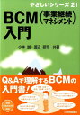 BCM(事業継続マネジメント)入門 (やさしいシリ-ズ) 小林誠