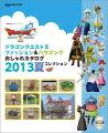 ドラゴンクエスト10 ファッション&ハウジングおしゃれカタログ 2013夏コレクション