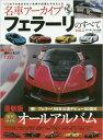 名車アーカイブ フェラーリのすべて(vol.2)