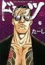 ドンケツ(6) (ヤングキングコミックス) [ たーし ]