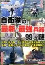 自衛隊の最新・最強兵器99の謎 [ 自衛隊の謎検証委員会 ]