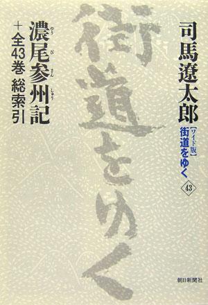 街道をゆく(43) ワイド版 濃尾参州記 [ 司馬遼太郎 ]