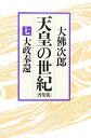 天皇の世紀(7)普及版 大政奉還 [ 大佛次郎 ]