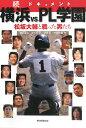 ドキュメント横浜vs.PL学園(続)