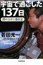 宇宙で過ごした137日