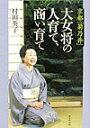 京都「菊乃井」大女将の人育て、商い育て