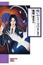 呪いのシリーズ(3)新版