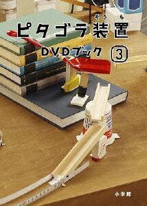 ピタゴラ装置 DVDブック3 [ (趣味/教養) ]...:book:15584976