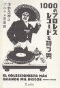 1000のプロレスレコードを持つ男 清野茂樹のプロレス音楽館 [ 清野茂樹 ]