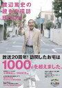 渡辺篤史の建もの探訪BOOK