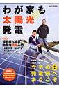 【送料無料】わが家も太陽光発電