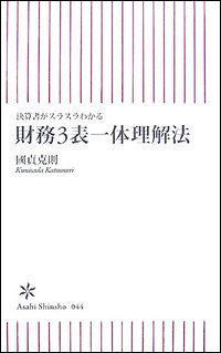 財務3表一体理解法 [ 國貞克則 ]...:book:12055730