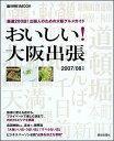 おいしい!大阪出張(2007/08年版)