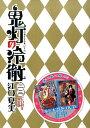 CD付き 鬼灯の冷徹(23)限定版 (講談社キャラクターズライツ) [ 江口夏実 ]