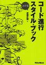 楽天楽天ブックスコード進行スタイル・ブック決定版 [ 成瀬正樹 ]