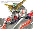 機動戦士ガンダムユニコーン RE:0096 COMPLETE BEST [ (V.A.) ] - 楽天ブックス