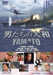 男たちの大和/YAMATO [ <strong>反町隆史</strong> ]